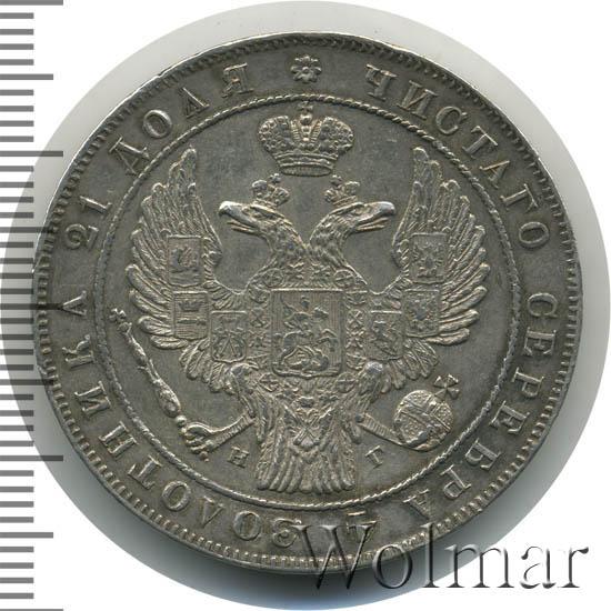1 рубль 1835 г. СПБ НГ. Николай I Орел 1838. Венок 7 звеньев