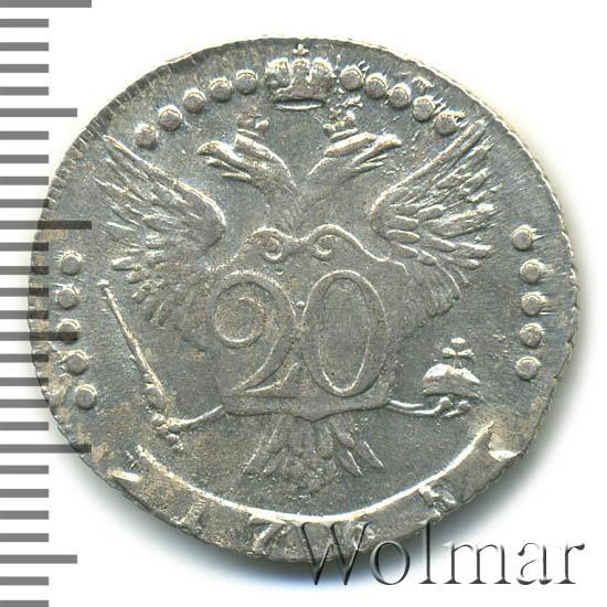20 копеек 1765 г. СПБ. Екатерина II. Санкт-Петербургский монетный двор. Корона меньше