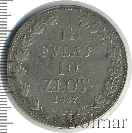 1,5 рубля - 10 злотых 1837 г. MW. Русско-Польские (Николай I). Варшавский монетный двор
