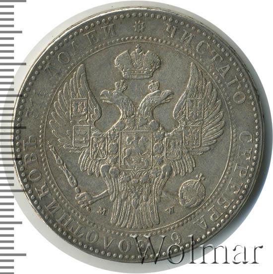 1,5 рубля - 10 злотых 1837 г. MW. Русско-Польские (Николай I) Варшавский монетный двор