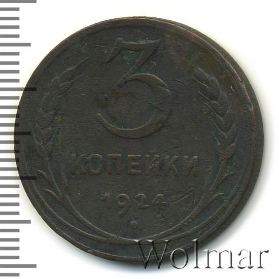 3 копейки 1924 г. Лицевая сторона - 1.1, оборотная сторона - Б, гурт рубчатый