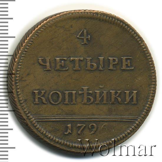 4 копейки 1796 г. Екатерина II. Вензельные. Новодел