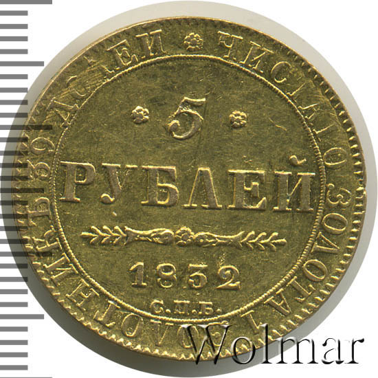 5 рублей 1832 г. СПБ ПД. Николай I.