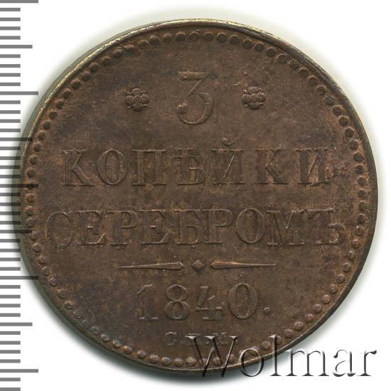 3 копейки 1840 г. СПМ. Николай I. Ижорский монетный двор