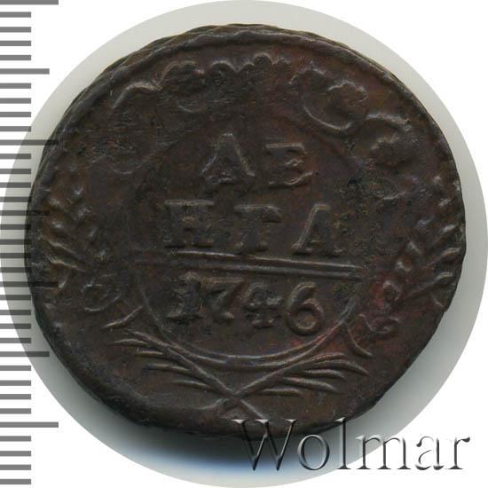 Денга 1746 г. Елизавета I.