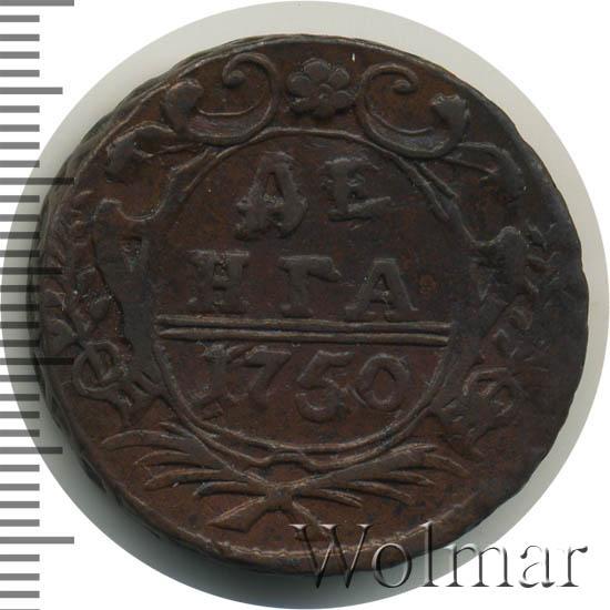 Денга 1750 г. Елизавета I.