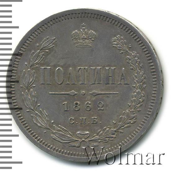 Полтина 1862 г. СПБ МИ. Александр II.