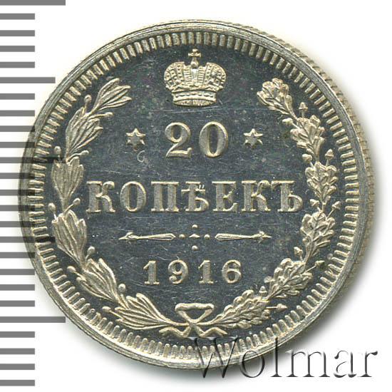 20 копеек 1916 года цена стоимость сколько стоит рубль 1997