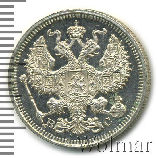 20 копеек 1916 г. ВС. Николай II