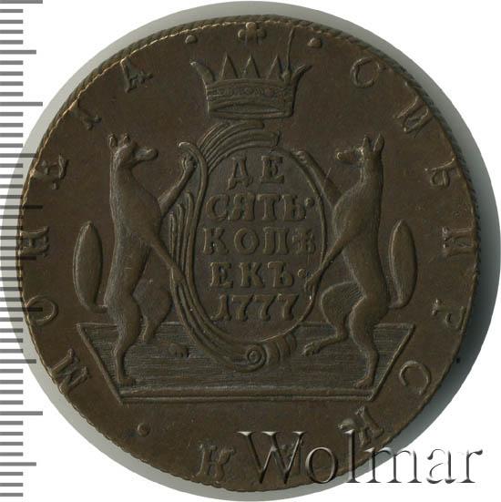 10 копеек 1777 г. КМ. Сибирская монета (Екатерина II). Тиражная монета