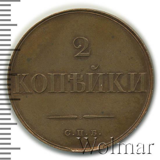 2 копейки 1830 г. КМ АМ. Николай I. Сузунский монетный двор. Новодел