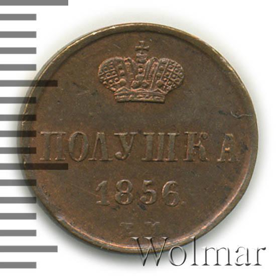 Полушка 1856 г. ЕМ. Александр II.