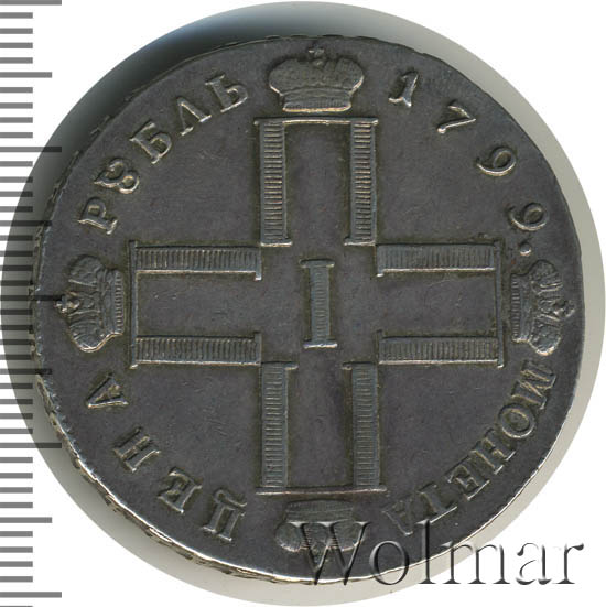 1 рубль 1799 г. СМ ФЦ. Павел I. Инициалы минцмейстера ФЦ