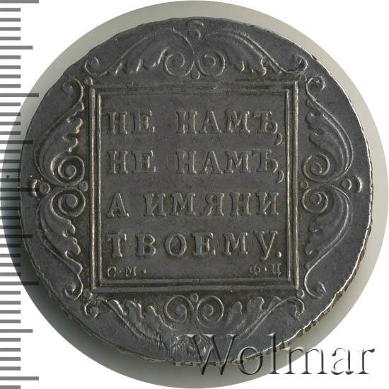 1 рубль 1799 г. СМ ФЦ. Павел I Инициалы минцмейстера ФЦ