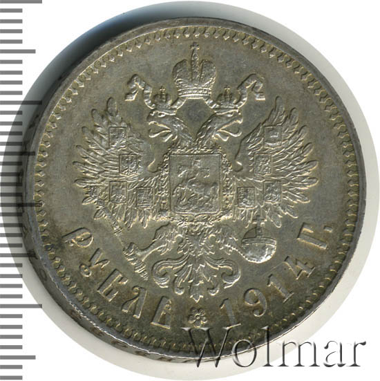 1 рубль 1914 г. (ВС). Николай II.