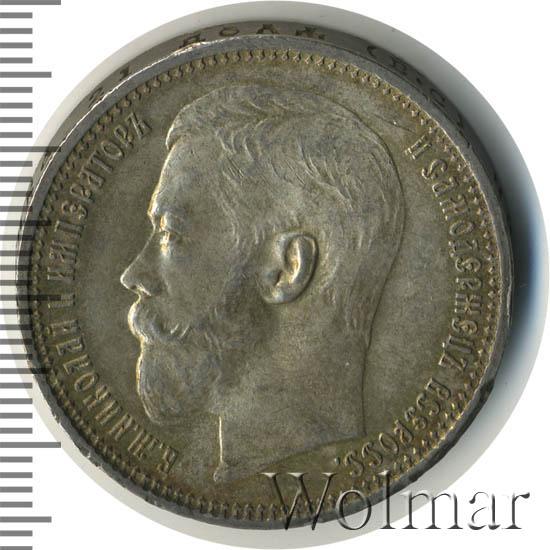 1 рубль 1914 г. (ВС). Николай II