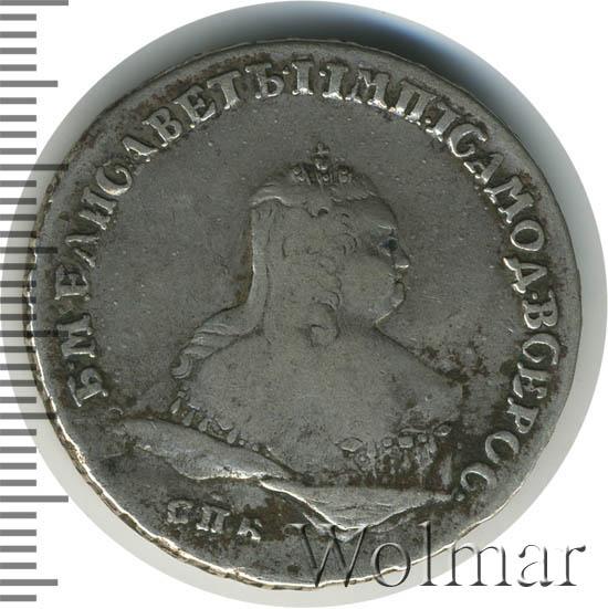 Полтина 1744 г. СПБ. Елизавета I Погрудный портрет. Санкт-Петербургский монетный двор
