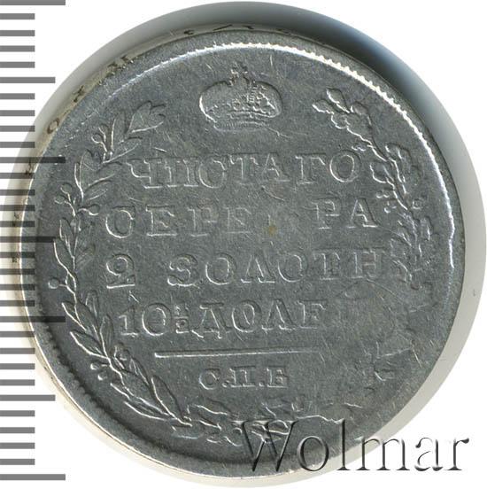 Полтина 1819 г. СПБ. Александр I. Без инициалов минцмейстера
