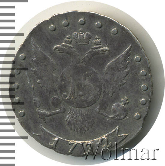 15 копеек 1792 г. СПБ. Екатерина II.