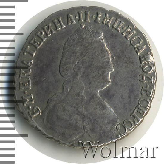 15 копеек 1792 г. СПБ. Екатерина II