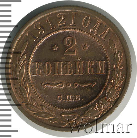 2 копейки 1912 г. СПБ. Николай II.