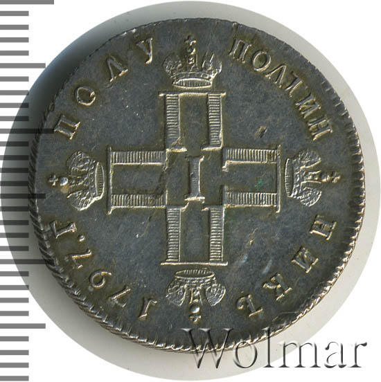 Полуполтинник 1797 г. СМ ФЦ. Павел I. Тиражная монета