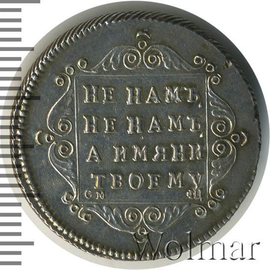 Полуполтинник 1797 г. СМ ФЦ. Павел I Тиражная монета