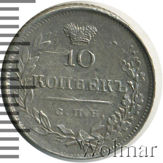10 копеек 1819 г. СПБ ПС. Александр I. Корона широкая