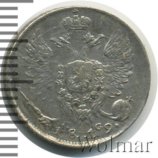 10 копеек 1819 г. СПБ ПС. Александр I Корона широкая