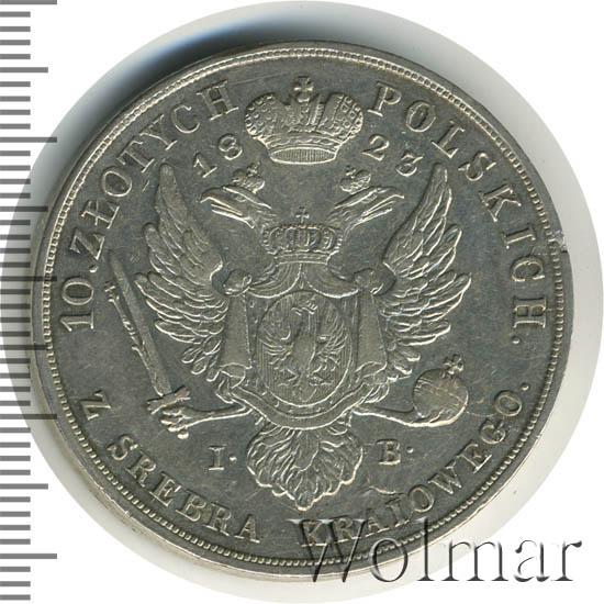10 злотых 1823 г. IB. Для Польши (Александр I).