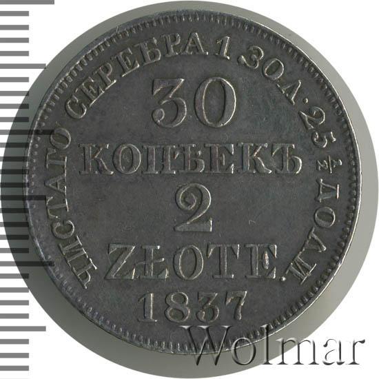 30 копеек - 2 злотых 1837 г. MW. Русско-Польские (Николай I). Хвост орла прямой