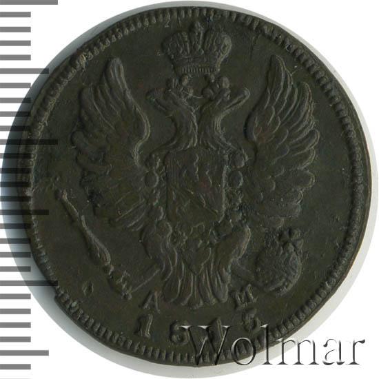 1 копейка 1815 г. КМ АМ. Александр I. Буквы КМ АМ