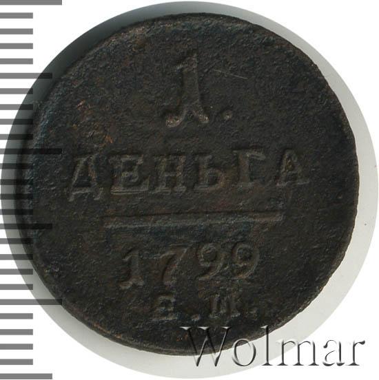 Деньга 1799 г. ЕМ. Павел I. Екатеринбургский монетный двор