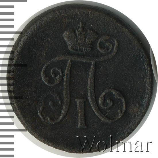 Деньга 1799 г. ЕМ. Павел I Екатеринбургский монетный двор