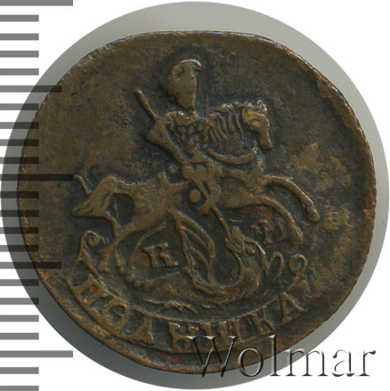 Полушка 1785 г. КМ. Екатерина II. Буквы КМ