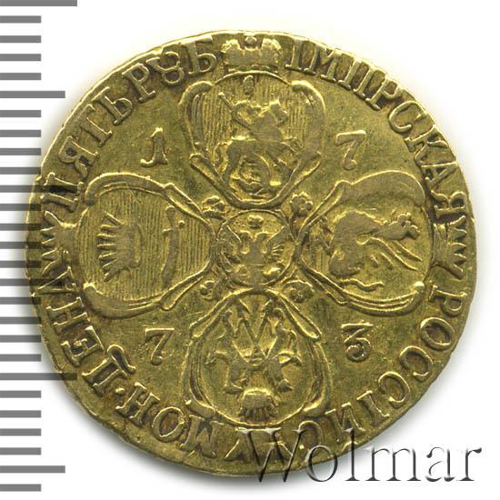 5 рублей 1773 г. СПБ. Екатерина II.