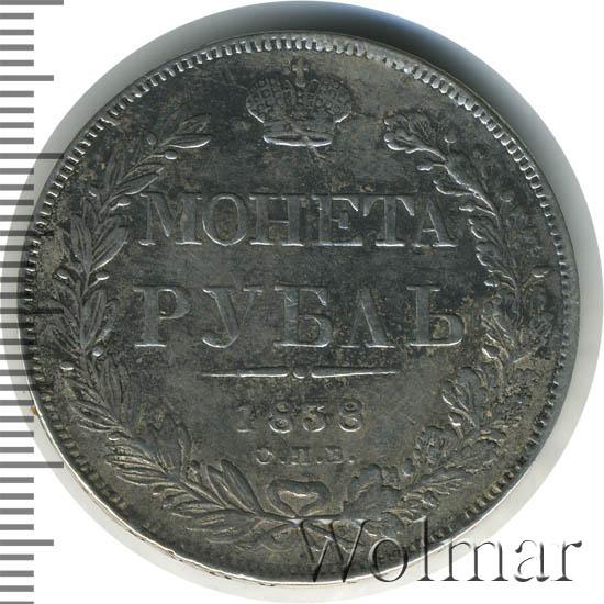 1 рубль 1838 г. СПБ НГ. Николай I. Орел 1841. Орден св. Андрея больше