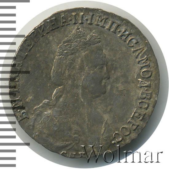 15 копеек 1788 г. СПБ. Екатерина II.