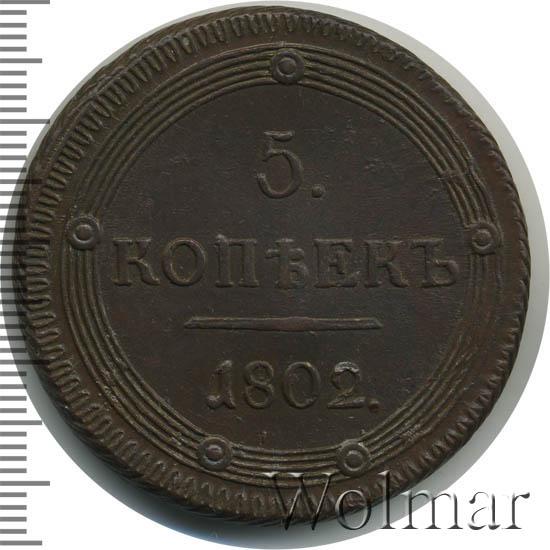5 копеек 1802 г. КМ. Александр I. Сузунский монетный двор. Тип 1802