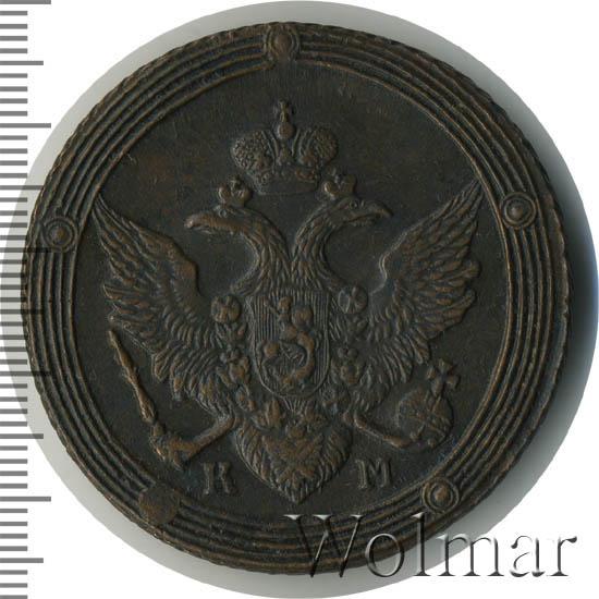 5 копеек 1810 г. КМ. Александр I Сузунский монетный двор