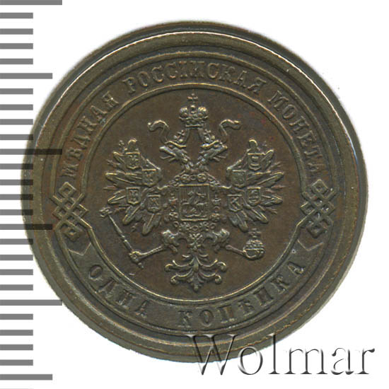1 копейка 1888 г. СПБ. Александр III.