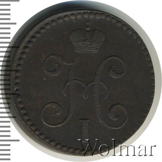 2 копейки 1845 г. СМ. Николай I. Тиражная монета