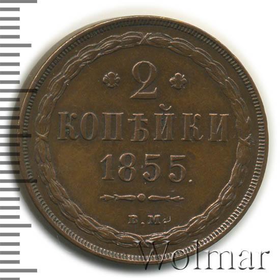 2 копейки 1855 г. ВМ. Николай I - Александр II. Варшавский монетный двор