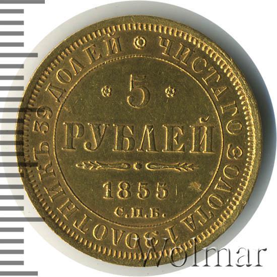 5 рублей 1855 г. СПБ АГ. Николай I - Александр II.