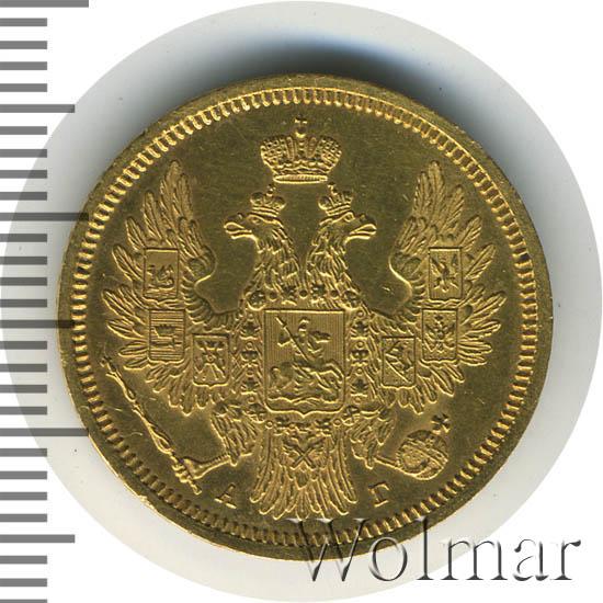 5 рублей 1855 г. СПБ АГ. Николай I - Александр II