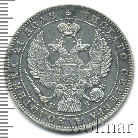 1 рубль 1845 г. СПБ КБ. Николай I. Корона меньше