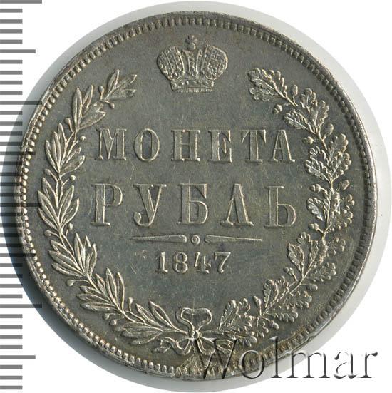 1 рубль 1847 г. MW. Николай I. Варшавский монетный двор. Хвост орла прямой нового рисунка
