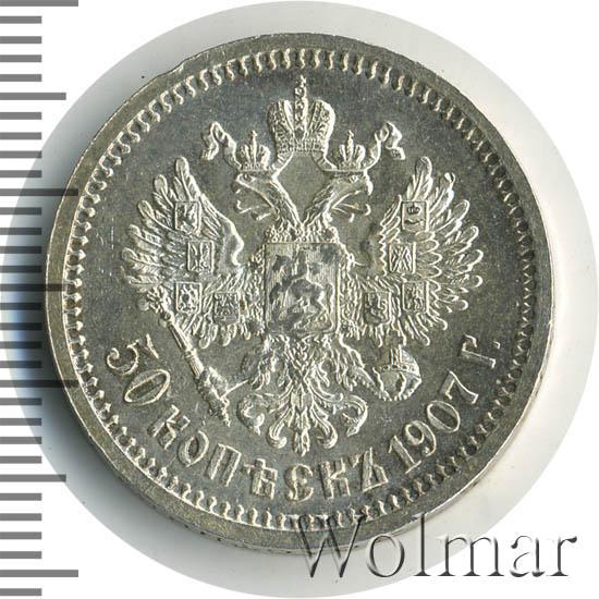 50 копеек 1907 г. (ЭБ). Николай II.