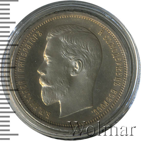 50 копеек 1911 г. (ЭБ). Николай II.