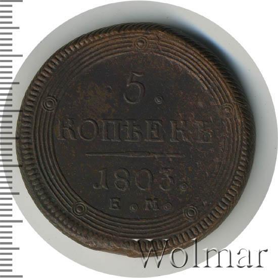 5 копеек 1803 г. ЕМ. Александр I. Екатеринбургский монетный двор. Аверс тип 1802, реверс тип 1806